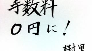2016年1月15日からYahoo!かんたん決済の手数料が0円・・・無料になりました!