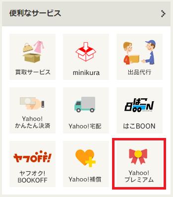 yafuoku_premium_add