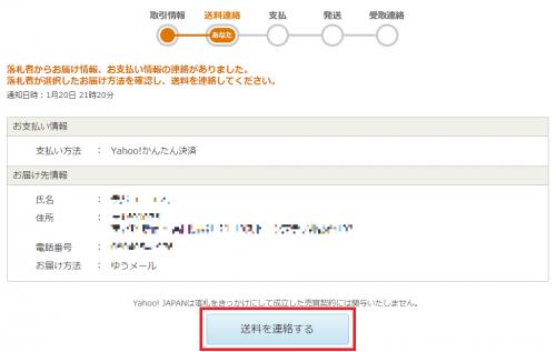 yahoo_auc_rakusatsu1_4_add