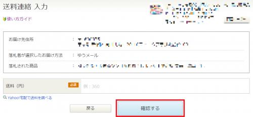 yahoo_auc_rakusatsu1_5_add