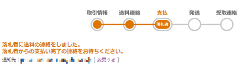 yahoo_auc_rakusatsu1_7_add