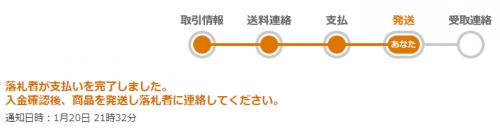 yahoo_auc_rakusatsu1_8