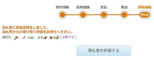 yahoo_auc_rakusatsu2_3_add