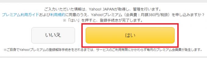 yahoo_premium_regi2_add