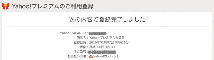 yahoo_premium_regi3_add