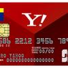 Tポイントがザクザク貯まる「Yahoo! JAPANカード」を使ってみよう!