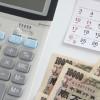 税金の支払いでもTポイントが貯まる!Yahoo! JAPANカードの意外と便利な使い方をご紹介