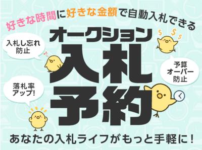 yahoo_premium_nyuusatsuyoyaku_0