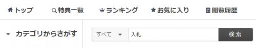 yahoo_premium_nyuusatsuyoyaku_1