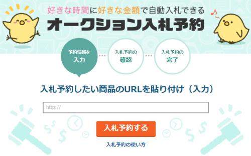 yahoo_premium_nyuusatsuyoyaku_11