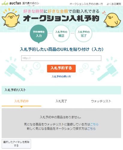 yahoo_premium_nyuusatsuyoyaku_11_2