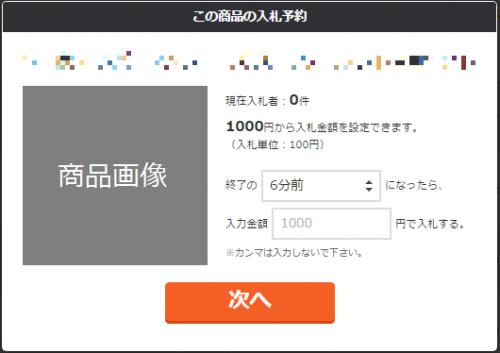 yahoo_premium_nyuusatsuyoyaku_14_add