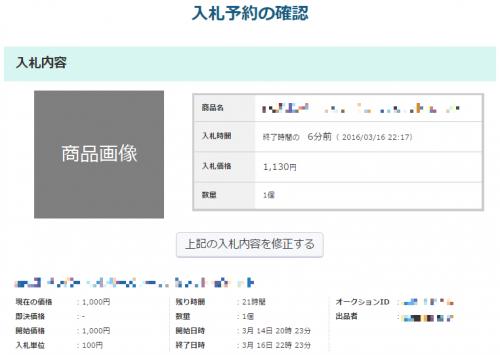 yahoo_premium_nyuusatsuyoyaku_16_add