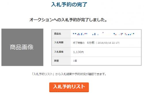 yahoo_premium_nyuusatsuyoyaku_18_add