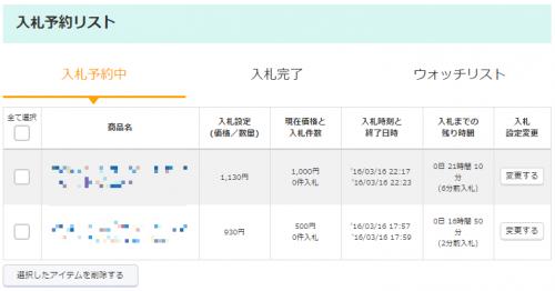 yahoo_premium_nyuusatsuyoyaku_19_add