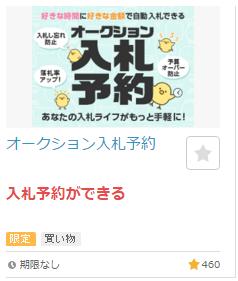 yahoo_premium_nyuusatsuyoyaku_2