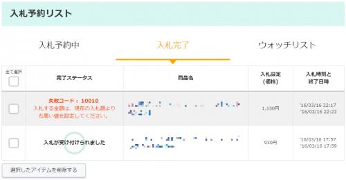 yahoo_premium_nyuusatsuyoyaku_20_add