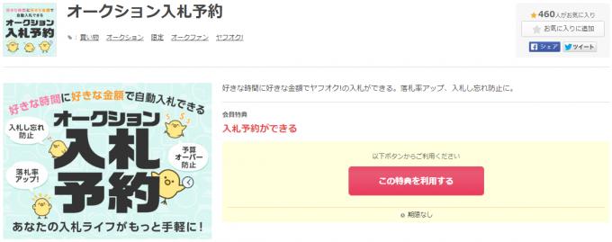 yahoo_premium_nyuusatsuyoyaku_3