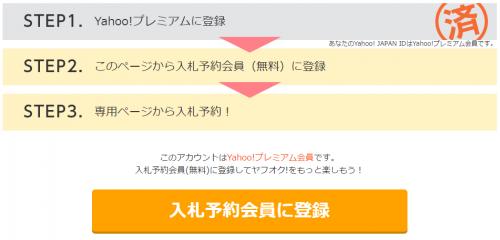 yahoo_premium_nyuusatsuyoyaku_6