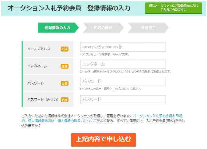 yahoo_premium_nyuusatsuyoyaku_7