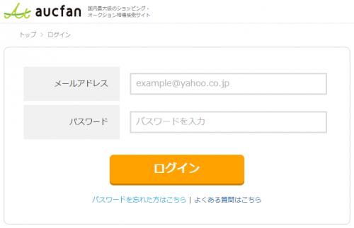 yahoo_premium_nyuusatsuyoyaku_7_2