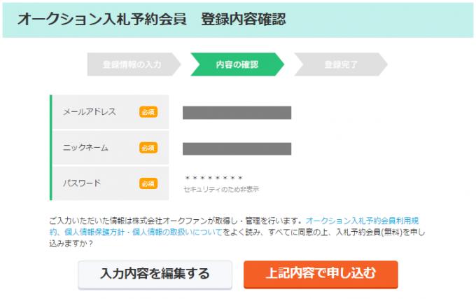 yahoo_premium_nyuusatsuyoyaku_8_2