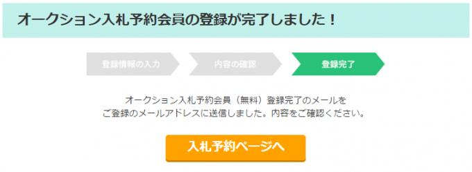 yahoo_premium_nyuusatsuyoyaku_9