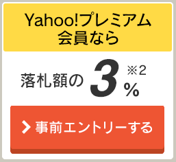 yahuoku_point_sai_1