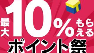 【終了】最大10%のTポイントがもらえる!Yahoo!かんたん決済手数料0円記念、ヤフオク!ポイント祭についてご紹介