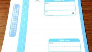 180円のスマートレターは、封筒いらずで投函できる便利な発送方法