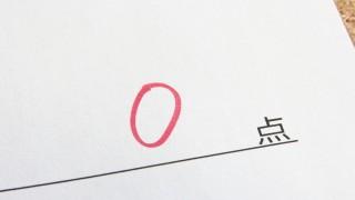 ヤフオク!で不当な評価・理不尽な評価を付けられたときの対処法を4つご紹介