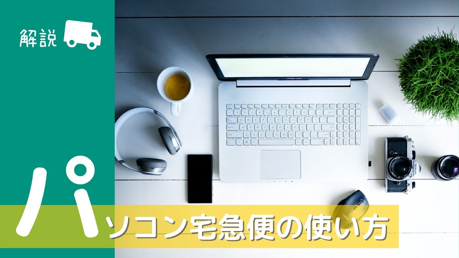 アイキャッチ画像パソコン宅急便の概要・利用方法