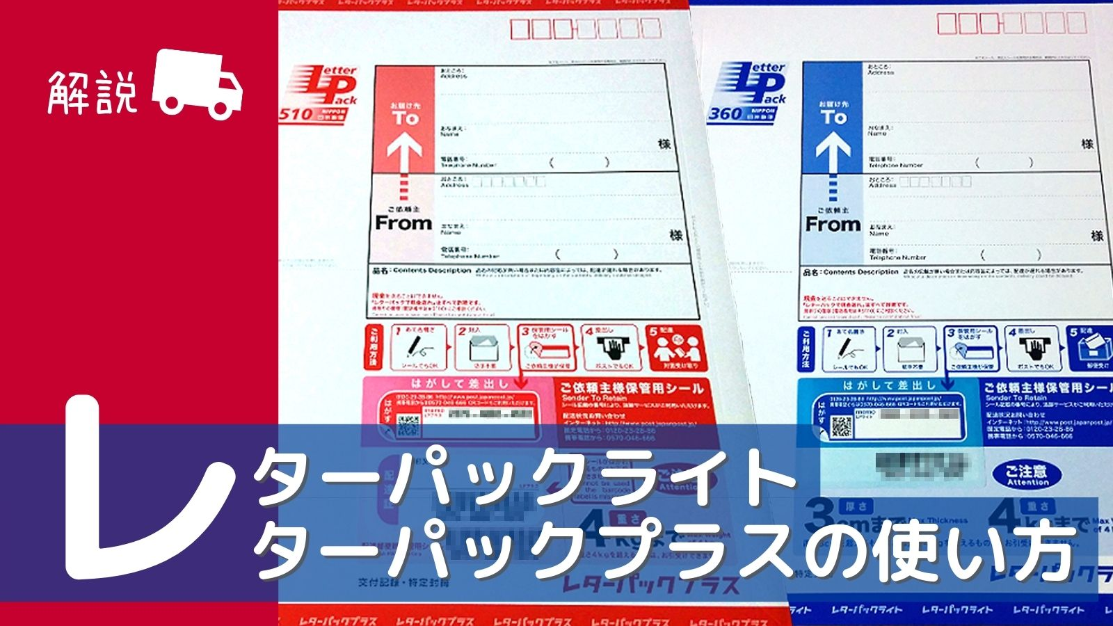 アイキャッチ画像レターパックプラス・レターパックライトの概要・利用方法