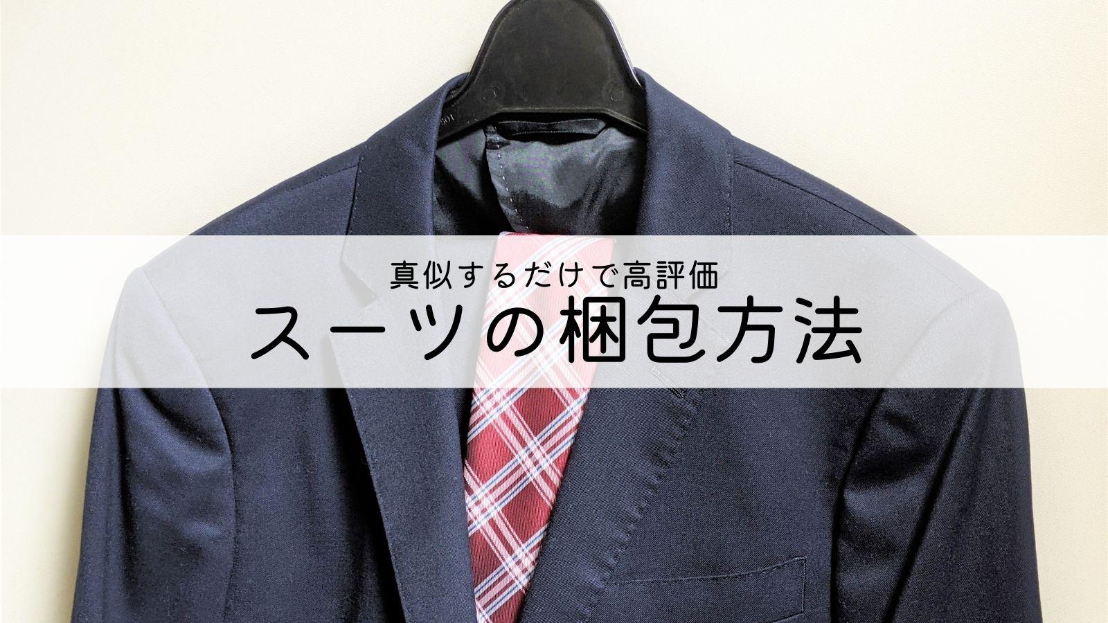 アイキャッチ画像・スーツの梱包方法