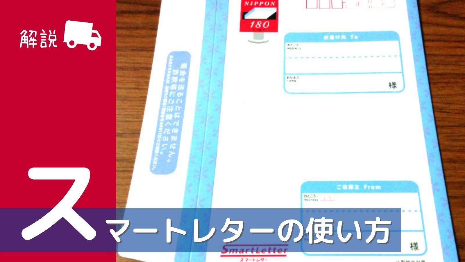 アイキャッチ画像スマートレターの概要・利用方法