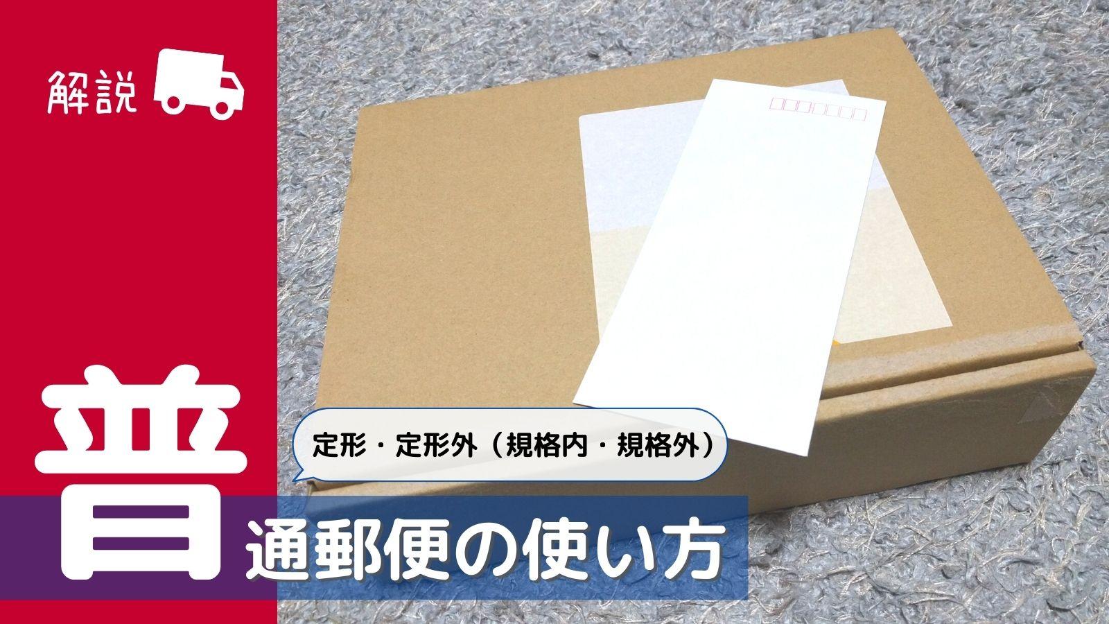 アイキャッチ画像普通郵便の概要・利用方法