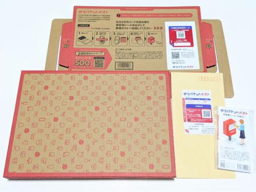 ゆうパケットポスト専用箱2枚と発送用シール