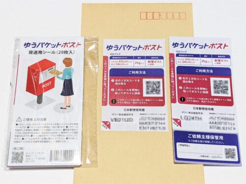 ゆうパケットポスト発送用シールとシールを貼った封筒