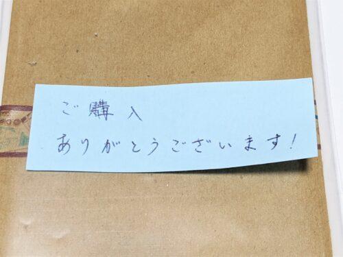 付箋に書いたカード購入へのお礼メッセージ2