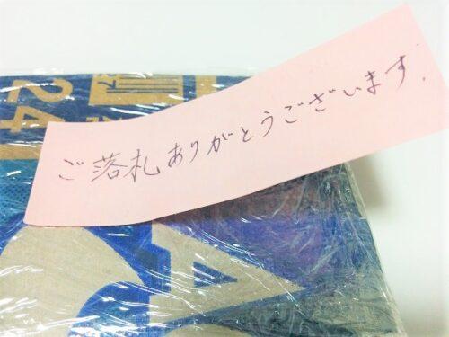 付箋に書いたシール購入へのお礼メッセージ