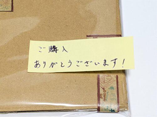 付箋に書いた購入お礼のメッセージ