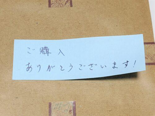 付箋に書いたカード購入へのお礼メッセージ